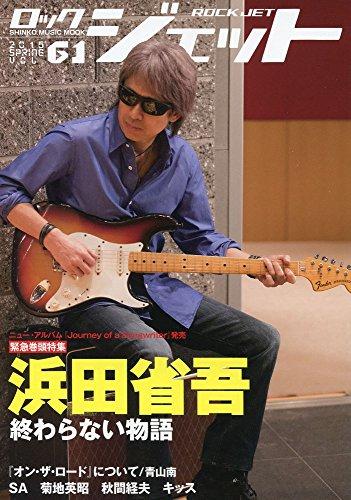 『ROCK JET (ロックジェット) VOL.61 (シンコー・ミュージックMOOK)』のトップ画像