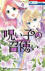 呪い子の召使い【電子限定おまけ付き】 4 (花とゆめコミックス)