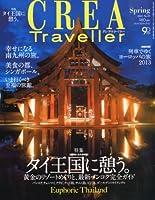 CREA Traveller (クレア・トラベラー) 2013年 04月号 [雑誌]