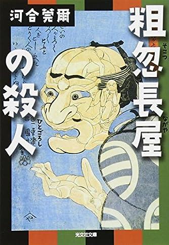 粗忽長屋の殺人 (光文社文庫)