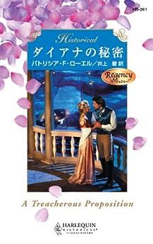 [パトリシア・F ローエル, 井上碧]のダイアナの秘密 (ハーレクイン・ヒストリカル)