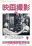 映画撮影 NO.9 1964年1月号[雑誌]