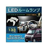ぴったり設計サイズ LED ルームランプ エブリイ ワゴン ハイルーフ車 EVERY DA17W DA64W 2ピースセット 133chip LED エブリィ エブリイワゴン