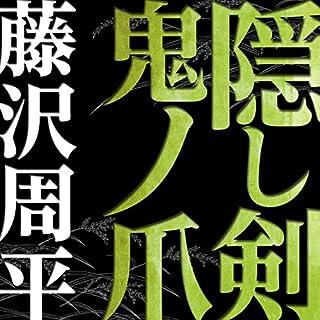『隠し剣鬼ノ爪』のカバーアート