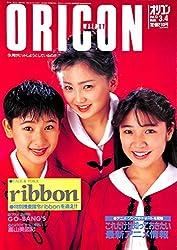 オリコン・ウィークリー 1991年 3月4日号 No.591