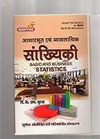 Basic & Business Statistics(BHU, Hindi)