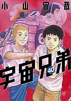 [小山宙哉]の宇宙兄弟(40) (モーニングコミックス)