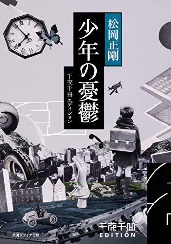 千夜千冊エディション 少年の憂鬱 (角川ソフィア文庫)の詳細を見る