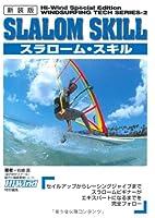 スラローム・スキル (ウインドサーフィンテクニックシリーズ)