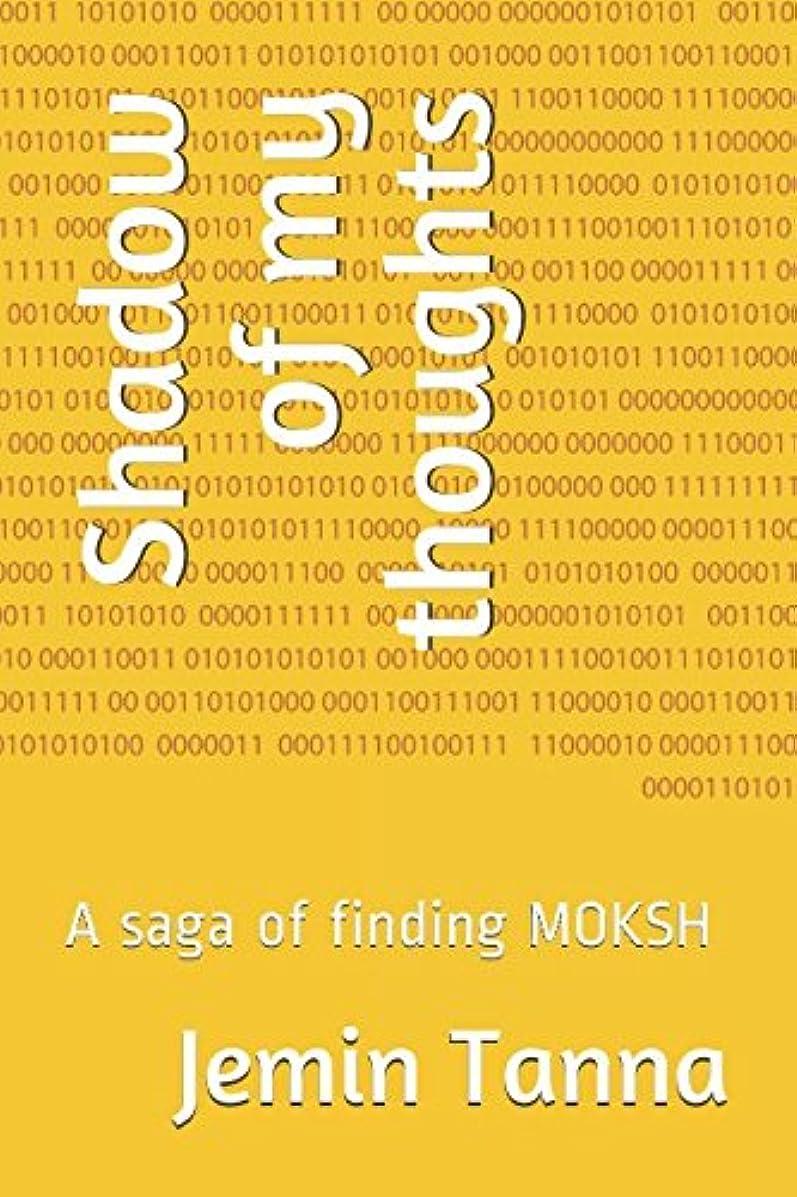 アーサーコナンドイルタフ気候の山Shadow of my thoughts: A saga of finding MOKSH