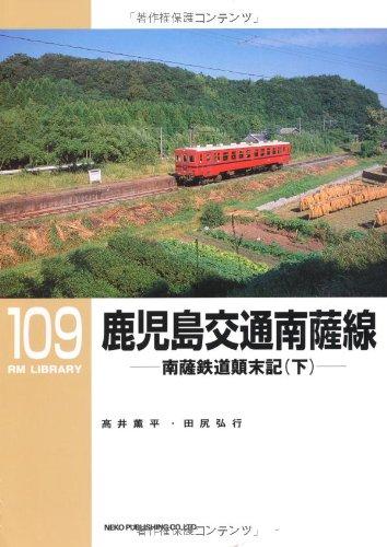鹿児島交通南薩線-南薩鉄道顛末記 下(RM LIBRARY 109)の詳細を見る