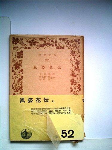 風姿花伝 (1958年) (岩波文庫)の詳細を見る