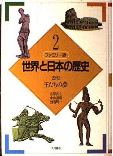 王たちの夢 (ファミリー版 世界と日本の歴史)の詳細を見る