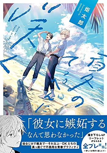 夏のてっぺんに咲く (キュンコミックススパイシーホイップコミックス)