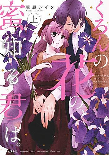くろんの花の、蜜知る君は。 (上) (ぶんか社コミックス Sgirl Selection Kindan Lovers)の詳細を見る