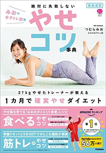 動画連動 みおの女子トレ部発 絶対に失敗しないやせコツ事典 27kgやせたトレーナーが教える 1カ月で確実やせダイエット (美人力PLUSシリーズ)