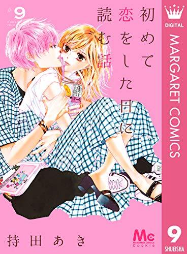 初めて恋をした日に読む話 9 (マーガレットコミックスDIGITAL)