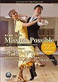 青木康典・知子のミッション・ポッシブル~クイックステップ~ [DVD] image