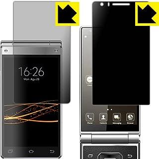 PDA工房 VKworld T2 Plus Privacy Shield 保護 フィルム [2画面セット] 覗き見防止 反射低減 日本製