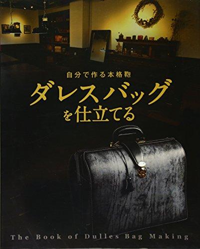 自分で作る本格鞄 ダレスバッグを仕立てる (Professional Series)