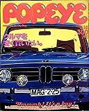 POPEYE (ポパイ) 1985年3月10日号 クルマを安く買いたい。