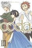 coda 3 (マッグガーデンコミック avarusシリーズ)