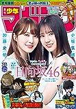 週刊少年マガジン 2021年25号[2021年5月19日発売] [雑誌]
