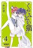 くだみみの猫 4 (MFコミックス アライブシリーズ)