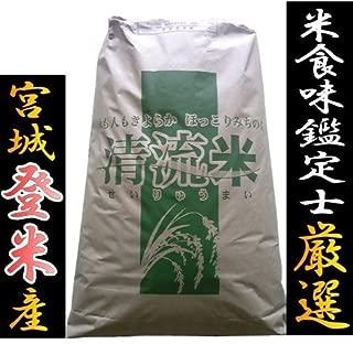 【最高ランク特A地区】宮城県登米市産 ひとめぼれ【白米】30kg(5kg×6袋) 1等米