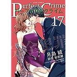 Perfect Crime : 17 (ジュールコミックス)
