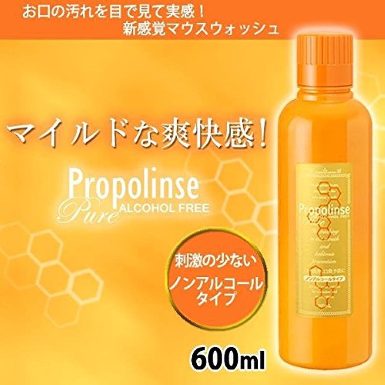 飲料モンク致命的プロポリンス ピュア (ノンアルコール マウスウォッシュ) 600ml