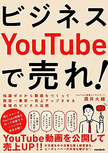ビジネスYouTubeで売れ! (知識ゼロから動画をつくって販促・集客・売上アップさせる最強のビジネス法則)