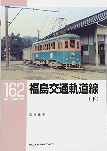 福島交通軌道線(下)〔RM LIBRARY 162〕の詳細を見る