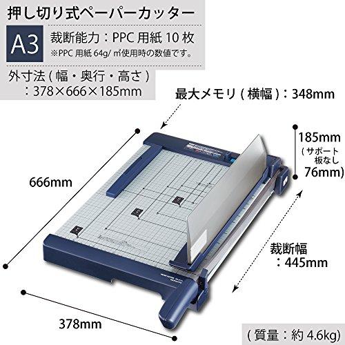 KOKUYO(コクヨ)『ペーパーカッター(押し切り式)(DN-G101)』