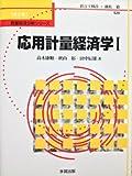 応用計量経済学〈1〉 (数量経済分析シリーズ)