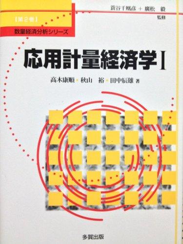 応用計量経済学〈1〉 (数量経済分析シリーズ)の詳細を見る
