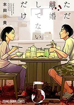[本田優貴] ただ離婚してないだけ 第01-05巻