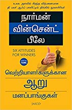 Six Attitudes for Winners (Tamil) (1) (Tamil Edition)