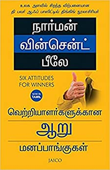 Six Attitudes for Winners (Tamil) (1) (Tamil Edition) by [Norman Vincent Peale]