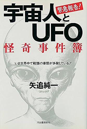 宇宙人とUFO 怪奇事件簿―いま世界中で戦慄の事態が多発している!