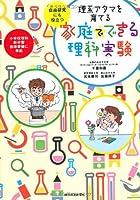 理系アタマを育てる家庭でできる理科実験 (QP books)