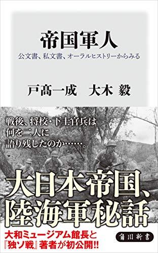 帝国軍人 公文書、私文書、オーラルヒストリーからみる (角川新書)