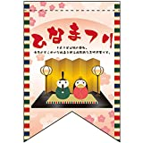 ひなまつり(リボン) ミニタペストリー両面 No.61024 (受注生産) [並行輸入品]