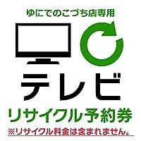 【ゆにでのこづち店専用】テレビ リサイクル予約券