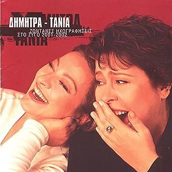 Dimitra-Tania / Zontanes Ichografiseis Sto Zygo 2001-2002 (Live)