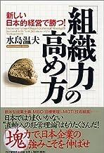 表紙: 「組織力」の高め方 新しい日本的経営で勝つ!   水島温夫