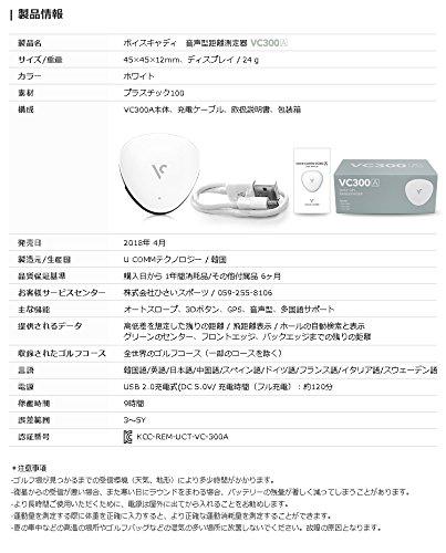 voicecaddie(ボイスキャディ)『音声型距離測定器VC300A』
