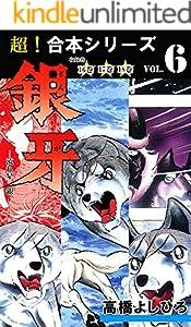 【超!合本シリーズ】銀牙―流れ星 銀― 6巻 表紙画像