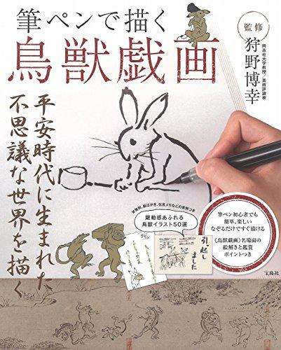 筆ペンで描く鳥獣戯画