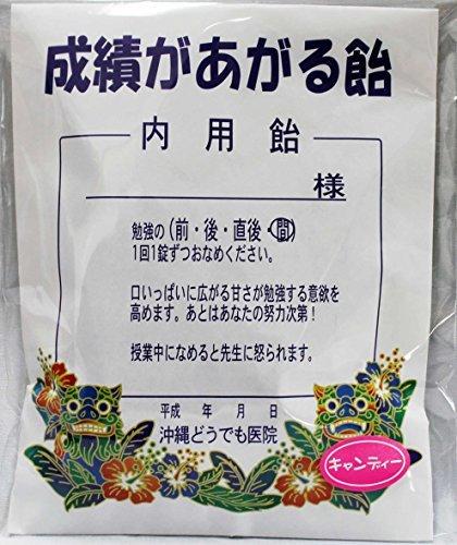成績があがる飴 12個入×12袋(1ケース) タイヨー 沖縄どうでも医院のパロディーキャンディー 沖縄土産におすすめ